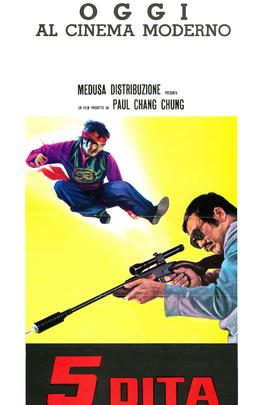 荡寇三狼( 1973 )