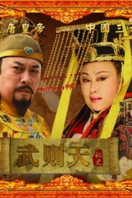 武则天秘史( 2011 )