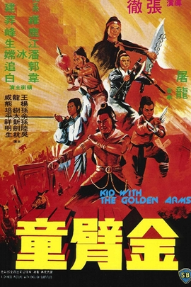 金臂童( 1979 )