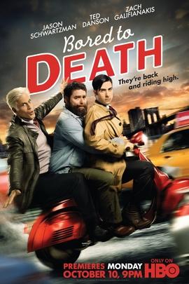 无聊至死( 2009 )