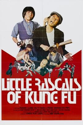 臭小子( 1980 )