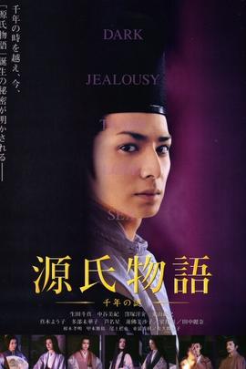 源氏物语 千年之谜( 2011 )