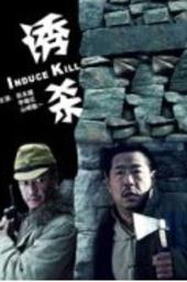 誘殺(2012)