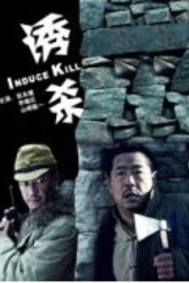 诱杀( 2010 )