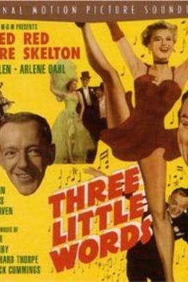 三个字( 1950 )