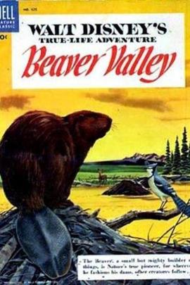 海狸谷( 1950 )