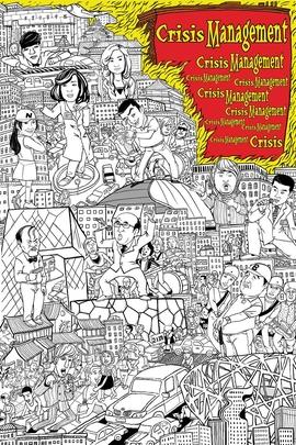 危机公关( 2012 )