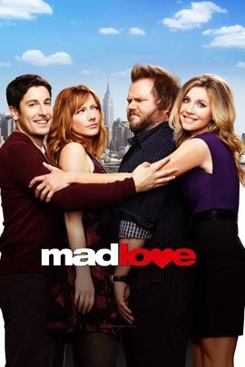 疯狂的爱( 2011 )