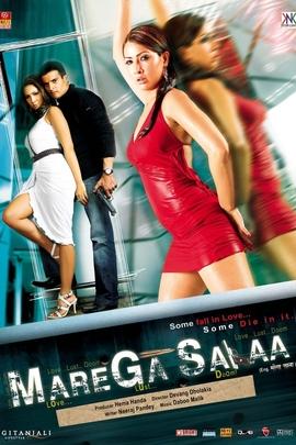 Marega Salaa( 2009 )