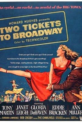 去百老汇的双人票( 1951 )