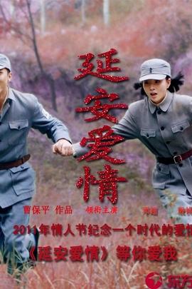 延安爱情( 2011 )