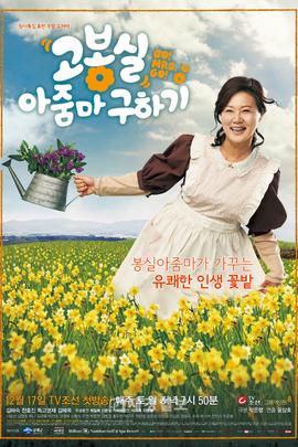 Go! Mrs. Go!( 2011 )