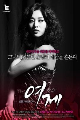 女帝( 2011 )