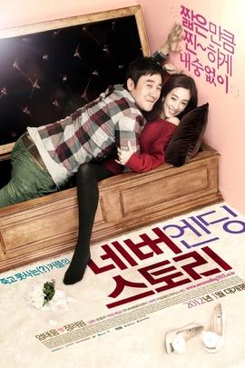 永无结局的故事( 2012 )