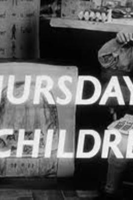 星期四的孩子