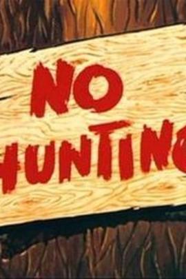 禁止狩猎( 1955 )