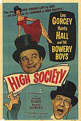 上流社会( 1955 )