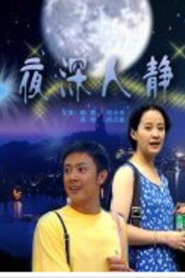 夜深人静( 2006 )
