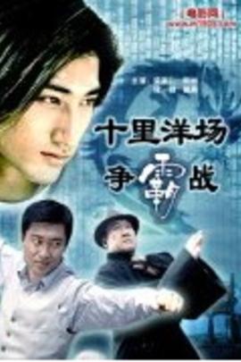 十里洋场争霸战( 2005 )