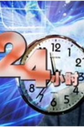 一位科学家的24小时( 2006 )