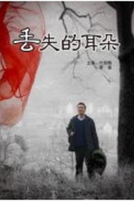 丢失的耳朵( 2008 )