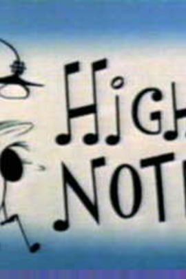 高音( 1960 )