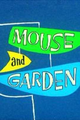 老鼠和花园