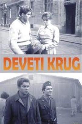 第九圈( 1960 )