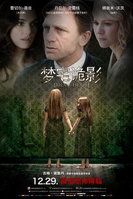 梦宅诡影( 2011 )