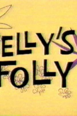 雷莉的蠢事( 1961 )