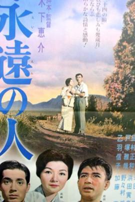 永远的人( 1961 )
