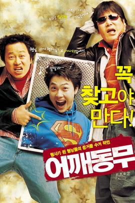 同龄人大作战( 2004 )