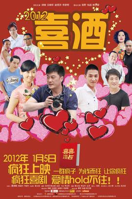 喜酒( 2012 )