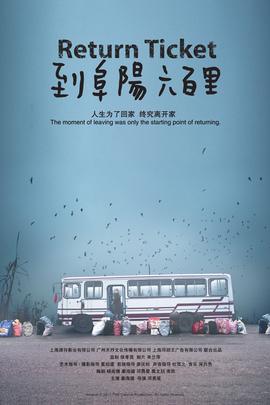 到阜阳六百里( 2011 )