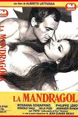 曼陀罗花( 1965 )