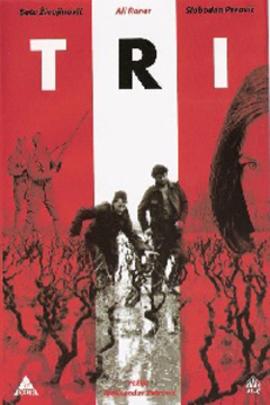 三( 1965 )
