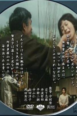 智惠子的画像