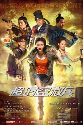 超时空救兵( 2012 )