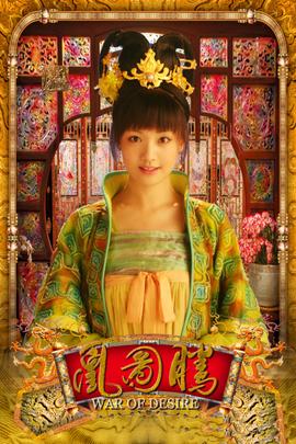 凰图腾( 2011 )