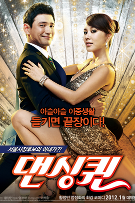 舞后( 2012 )