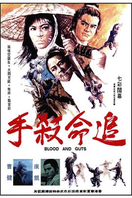 追命杀手( 1971 )