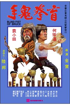 盲拳鬼手( 1979 )