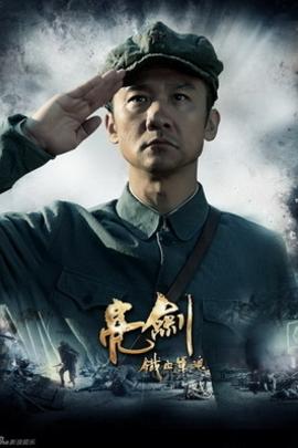 亮剑——铁血军魂( 2011 )