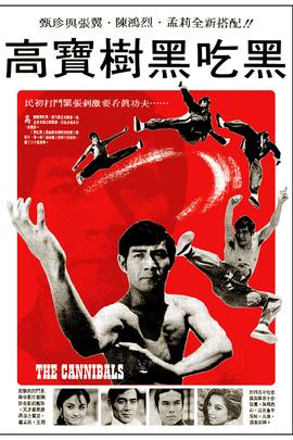 黑吃黑( 1972 )