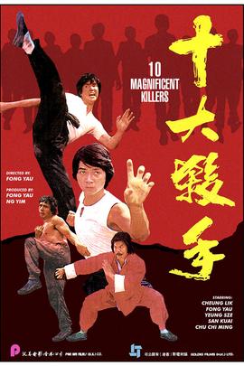 十大杀手( 1977 )