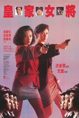 皇家女将( 1990 )