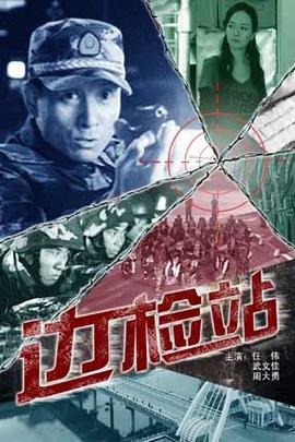 边检站( 2009 )