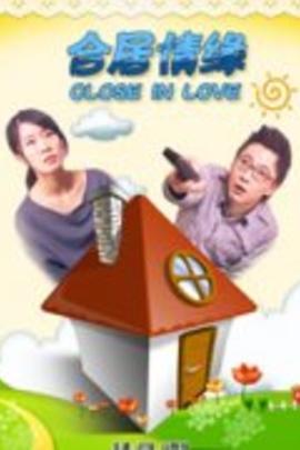 合居情缘( 2011 )
