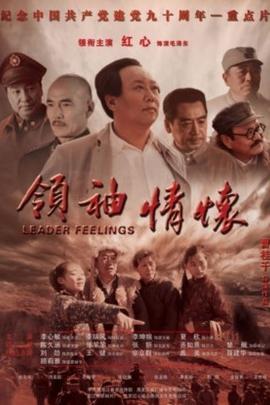 领袖情怀( 2011 )