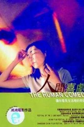 人间喜剧( 2001 )